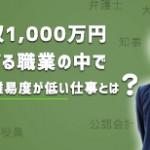 年収1000万円の仕事で最も難易度が低い仕事って風俗店長以外に考えられますか?アイキャッチ