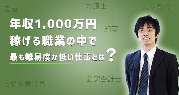 年収1000万円の仕事で最も難易度が低い仕事って風俗店長以外に考えられますか?