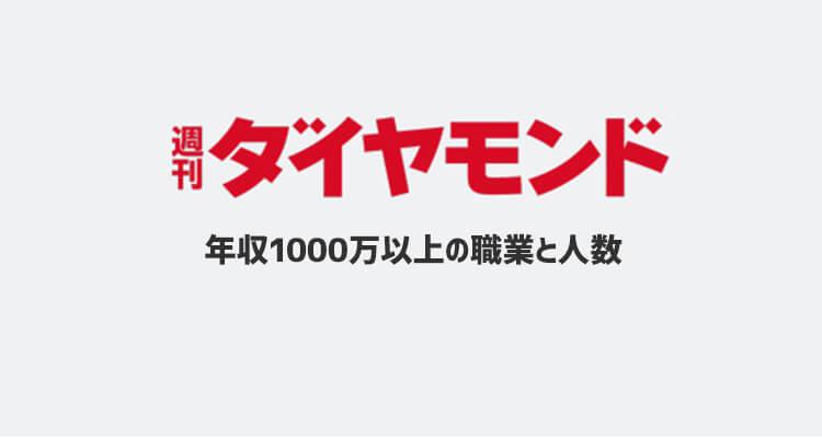 年収1000万円以上の人の職業