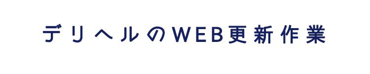 デリヘルWEB更新作業