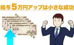 給与5万円アップはとても現実的で、小さな成功です。
