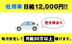 社用車ドライバーは日給12,000円。 毎月30万円以…