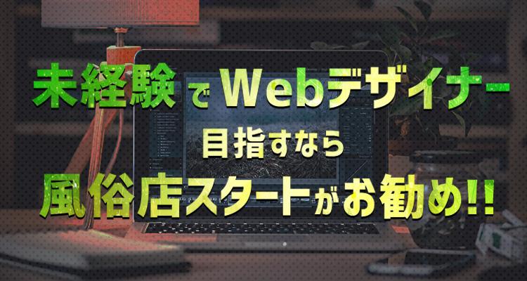 未経験Webデザイナー職からのステップアップなら風俗業界が効率的。